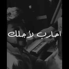 💛!.. Besties Quotes, Love Smile Quotes, Love Yourself Quotes, Love Quotes For Him, Mood Quotes, Arabic Funny, Funny Arabic Quotes, Arabic English Quotes, Song Qoutes