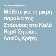 Μάθετε για τη μικρή παραλία της Στάουσας στο Καλό Νερό Σητείας, Λασίθι, Κρήτη