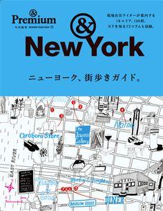 &Premium特別編集 ニューヨーク、街歩きガイド。 ご好評いただき「京都ガイド本大賞2015」も受賞した『京都、街歩きガイド。』に続く、 &Premiumのトラベルブック第2弾はニューヨーク! 創刊からの人気連載「&New York」が携帯に便利なトラベルサイズの1冊になりました。 世界中から最先端のカルチャーが集まる一方で、 昔ながらの職人気質のものづくりや、ローカルなコミュニティが見直され、 つくりのいいものや、おいしい食事が格段に増えた街を、イラストMAPとともにガイドするのは、 『ヒップな生活革命』の著者でもあるニューヨーク在住のライター佐久間裕美子さん。 18エリア、160軒を掲載しています。 加えてヒップな店をオーナーたちのリレー形式で紹介する「イカした店主のお気に入り」、 ローカルなグルメを探求する「NY味覚紀行」、 メークアップ目線の「ビューティ ピック」、 そして「本と映画で夢見るNY」や「NY在住写真家のフォトエッセイ」まで、 NYを知る72のコラムも収録。 軽くてコンパクトなB5サイズながら、全116ページの充実の内容です。