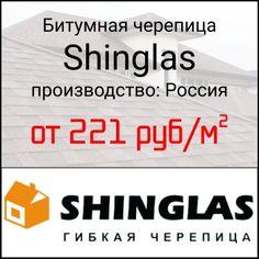 Шинглас Симферополь