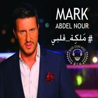 Mark Abdel Nour - Malaket Albi HQ 2017  مارك عبد النور - ملكة قلبي by WSM-44 on SoundCloud