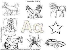 Δραστηριότητες, παιδαγωγικό και εποπτικό υλικό για το Νηπιαγωγείο: Ασπρόμαυρες κάρτες φωνολογικής ενημερότητας για την αλφαβήτα (πρώτο μέρος) Greek Language, Speech And Language, Learn To Read, Book Activities, Special Education, Literacy, Alphabet, Teaching, Writing