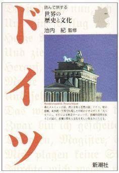 ドイツ (読んで旅する世界の歴史と文化), http://www.amazon.co.jp/dp/4106018330/ref=cm_sw_r_pi_awdl_sdjFub0X3EMTZ