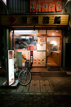 Japan - Hormone-yaki restaurant in Tokyo Silkscreen, Japon Tokyo, All About Japan, Ramen Shop, Go To Japan, Japan Japan, Visit Japan, Japan Street, Japanese Streets
