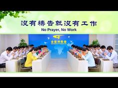 Pray to God | Hymn of God's Word ''No Prayer, No Work"