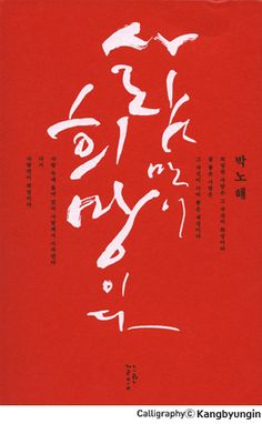 Book Cover, Calli by Kang Byung In
