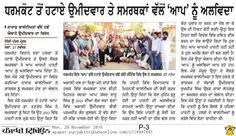 Aam Aadmi Party #punjab #aap #aamaadmiparty #delhi #arvindkejriwal #volunteers