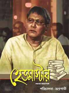 Headmaster Bengali Movie Online - Chhabi Biswas, Santosh Dutta and Sobha Sen. Directed by Agragami. Music by Sudhin Dasgupta. 1959 [U] ENGLISH SUBTITLE