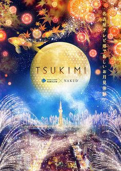 「名古屋テレビ塔 × NAKED 『TSUKIMI』」が、2016年9月17日(土)から11月6日(日)まで開催される。これまでアクアパーク品川の花火アクアリウムや「フラワーズバイネイキッド」を手掛け...