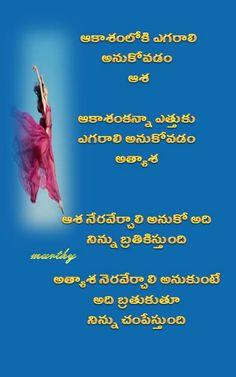 Photo Love Quotes In Telugu, Telugu Inspirational Quotes, Good Morning Inspirational Quotes, Inspirational Thoughts, Inspiring Message, People Quotes, Sad Quotes, Hindi Quotes, Quotations