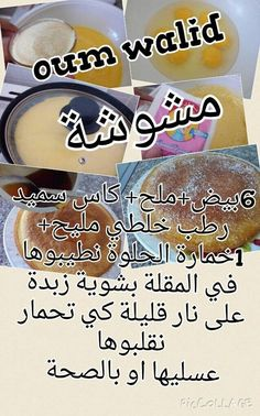 Arabic Sweets, Arabic Food, Plats Ramadan, Algerian Recipes, Algerian Food, Tunisian Food, Cookie Do, Sweet Recipes, Biscuits