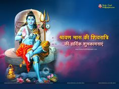 sawan shivratri wallpaper Shivratri Wallpaper, Floral Wallpaper Desktop, Plain Wallpaper Iphone, Scary Wallpaper, Black Background Wallpaper, Banner Background Images, Studio Background Images, Star Wars Wallpaper, Wallpaper Online