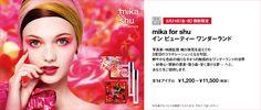 3月21日(金・祝)個数限定 mika for shu イン ビューティー ワンダーランド 写真家・映画監督 蜷川実花を迎えての3度目のコラボレーションとなる今回。鮮やかな色彩の織りなす4つの魅惑的なワンダーランドの世界好奇心・禁断の果実・歌う森・甘く溶ける夢へと、あなたをご招待します。 全14アイテム ¥1,200~¥11,500(税抜)※在庫がなくなり次第終了となります。予めご了承ください。