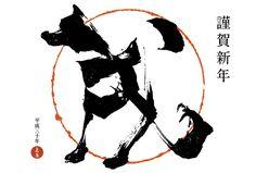 年賀状2018 No.11: 戌Calligraphy, B | 2018年賀状デザイン・ポストカードデザイン- INDIVIDUAL LOCKER New Year Designs, Japanese Calligraphy, Dog Years, New Year Card, Dog Tattoos, Brush Lettering, Japanese Culture, Logo Design Inspiration, Best Dogs