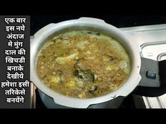 Cook with Soni - YouTube Moong Dal Khichdi, Dal Recipe, Food Categories, Lunch Recipes, Cheeseburger Chowder, Strong, Make It Yourself, Dinner, Cooking
