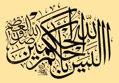 DesertRose,;,Arabic calligraphy art,;,God justice by ~ibrahimabutouq on deviantART,;,