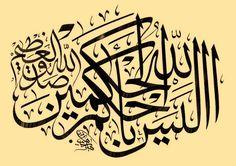 DesertRose,;,Arabic calligraphy art,;,God justice by ~ibrahimabutouq on deviantART,;,