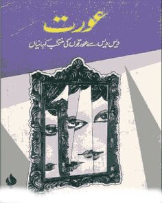 Aurat by Mustansar Hussain Tarar Storeis