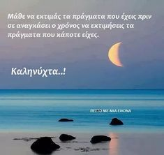 Good Morning Good Night, Greek Quotes, Greek Islands, Me Quotes, Words, Suits, Good Night, Greek Isles, Ego Quotes