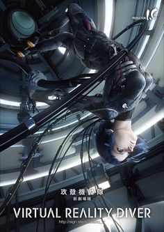 Anime studio Production I. unveiled their English dub cast for Ghost in the Shell: Virtual Reality Diver. Elizabeth Maxwell stars as Major Kusanagi. Cyberpunk Girl, Arte Cyberpunk, Augmented Reality, Virtual Reality, Science Fiction, Anime Ghost, News Anime, Production Ig, Masamune Shirow
