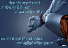 #hinduism, #shiva, #hindugod