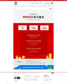 [텐바이텐] PAYCO 즉시할인