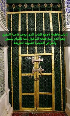 Islamic Phrases, Islamic Art, Electrical Lineman, Learn Islam, Greatest Mysteries, Madina, Prophet Muhammad, Ladder Decor, Places To Visit