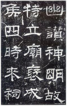 """《乙瑛碑》 全稱《漢鲁相乙瑛置百石卒史碑》或《孔和碑》。桓帝永興元年 (15) 刻。现存山東曲阜孔廟。碑高3.6公尺,廣1.29公尺。隸書18行,行40字,无额。碑文為秦牘式,氣度高古典重,字亦剛健有風韵,為漢碑之名品。故人們普遍認為《乙瑛碑》是 """"漢隸之最可師法者""""。"""