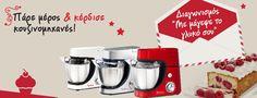 Διαγωνισμός με δώρο από μια κουζινομηχανή MasterChef της Moulinex σε τρεις νικητές και τρεις φίλους τους! - http://www.saveandwin.gr/diagonismoi-sw/diagonismos-me-doro-apo-mia-kouzinomixani-masterchef-tis-moulinex-se-treis/
