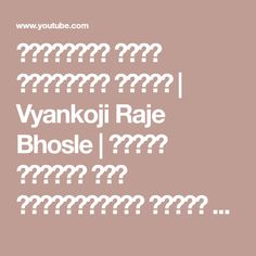 तंजावरचे राजे व्यंकोजी भोसले | Vyankoji Raje Bhosle | मराठी अभिमान आणि कर्तृत्वाचा झेंडा तामिळनाडूत - YouTube Royals, Youtube, Youtubers, Royalty, Youtube Movies
