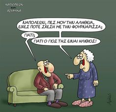 Funny Greek Quotes, Funny Quotes, Clever Quotes, Just Kidding, Funny Cartoons, True Words, Laughter, Comedy, Lol