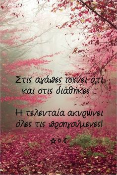 ΤΕΛΕΙΟ ΚΑΙ ΑΛΗΘΙΝΟ!!!!!!! Book Quotes, Me Quotes, Love Others, Greek Quotes, Relationship Quotes, Wise Words, Cool Photos, Advice, Inspirational Quotes