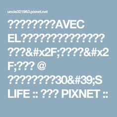 【男子首爾旅行】AVEC EL,與蘋果拿鐵優雅地待上一會。首爾站/아베크엘/후암동 @ 男子的日常生活。30'S LIFE :: 痞客邦 PIXNET ::