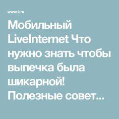 Мобильный LiveInternet Что нужно знать чтобы выпечка была шикарной! Полезные советы хозяйке на заметку! | Вечерком - Дневник Вечерком |