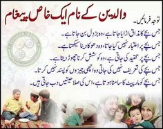 father's day urdu poetry