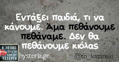 Best Quotes, Funny Quotes, Dark Jokes, Funny Greek, Funny Drawings, Greek Quotes, True Words, Just For Laughs, Funny Images