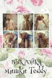Pattern Teddy bears in PDF by By Moshkina Elena   Bear Pile