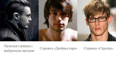 http://hair-fresh.ru/vidyi-stili-i-nazvaniya-muzhskih-prichesok/