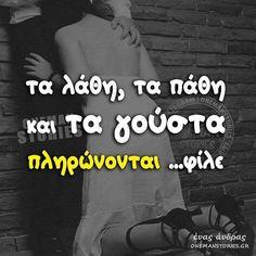 Greek Quotes, True Words, Feelings, Sayings, Life, Lyrics, Shut Up Quotes, Quotations, Qoutes