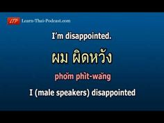 Thai Phrases, Thailand Language, Learn Thai Language, How To Express Feelings, Diffuser Recipes, Language Lessons, Essential Oil Diffuser, Words Of Encouragement, Thailand Travel
