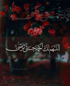 Allahumma lakal hamdu hatta tarda ~ O Allah, for You is praise until it pleases You. Quran Quotes Love, Beautiful Quran Quotes, Quran Quotes Inspirational, Beautiful Arabic Words, Islamic Love Quotes, Funny Arabic Quotes, Muslim Quotes, Coran Quotes, Citation Motivation Sport