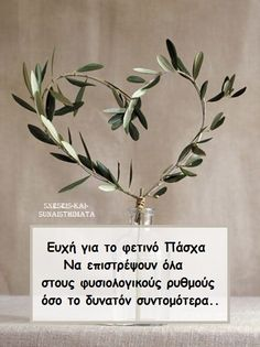 Aloe Vera, Greece, Wish, Life Quotes, Easter, Flowers, Random, Greece Country, Quotes About Life