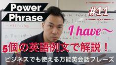 便利な英会話フレーズI haveを使い「実は上司が苦手です」を表現できますか? | Power Phrase #11 - YouTube Youtube, Youtubers, Youtube Movies