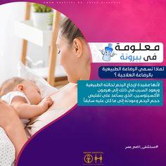 لماذا تسمى الرضاعة الطبيعية بالرضاعة العلاجية يتغير اللبن المفرز من ثدى الام بعد انتهاء مرحلة لبن السرسوب ويبدأ خروج الحليب عندما يقوم الطفل بمص الحلمة يحفز