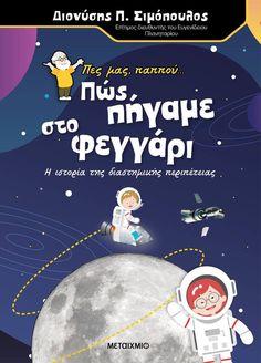 Πες μας, παππού... πως πήγαμε στο φεγγάρι - Σιμόπουλος Διονύσης Π. | Public βιβλία Books To Read, Public, Map, Reading, Movies, Movie Posters, Room, Gifts, Products