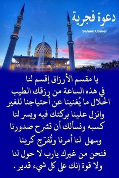 Eid Boxes, Asma Allah, Coran Islam, Islam Facts, Islamic Pictures, Mecca, Morning Quotes, Islamic Quotes, Quran