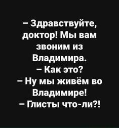 Russian Humor, Funny Phrases, Hero Academia Characters, Letter Art, Man Humor, Haha, Cards Against Humanity, Photo Wall, Jokes