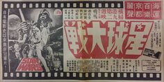 【麥don鴻自家收藏報紙廣告系列】香港人每人最低限度看一次……………《星球大戰》1978年報紙廣告 Event Ticket, Hong Kong, Star Wars, Stars, Sterne, Starwars, Star, Star Wars Art