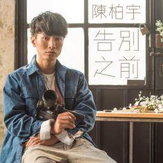 Chinese Music Lyrics: 陈柏宇 Jason Chan - 告別之前 GOU BIT ZI CIN [PINYIN LYRIC...