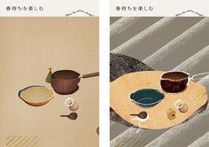シマシマヤトーキョー「春待ちを楽しむ」